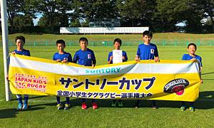 ◎優勝:埼玉小学生連合「上尾プラチナキッズA」