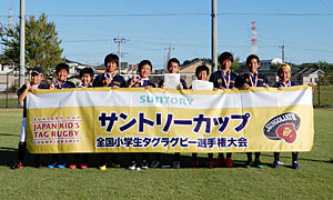 ◎優勝:習志野RFC-U12