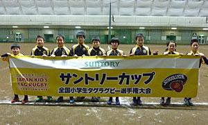 ◎優勝:八戸少年ラグビースクール