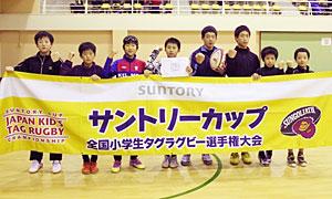 ◎優勝:富良野市立富良野小学校「富良野へそタグズA」
