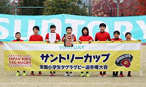 ◎優勝:桃丘ジェッツタグラグビークラブA