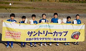 ◎優勝:飛鳥タグA(奈良市立飛鳥小学校)