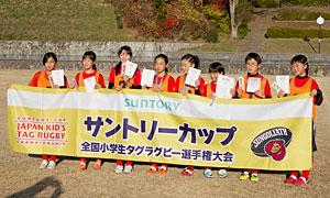 ◎準優勝:済南タグA(奈良市立済美南小学校)