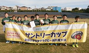 ◎優勝:磐田タグクラブEARTH