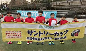 ◎優勝:桃丘ジェッツタグラグビークラブ(岡山市立桃丘小学校)