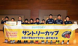 ◎優勝:富良野へそタグズA  ※同点により両チーム優勝