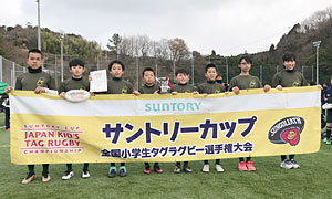 ◎優勝:大津西R(レッド)(徳島県)