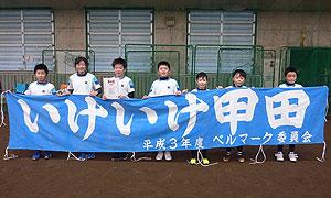 ◎準優勝:甲田ブラックタイガー